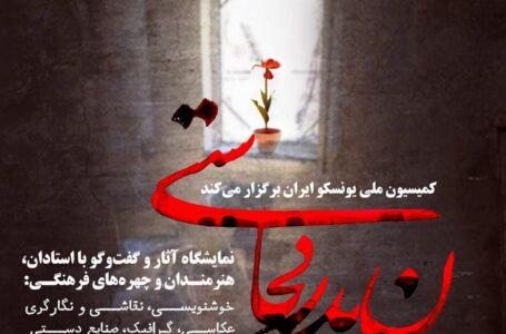 کمیسیون ملی یونسکو- ایران برگزار میکند