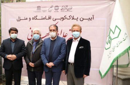 امضای تفاهمنامه همکاری کمیسیون ملی یونسکو- ایران و شرکت ساماندهی صنایع و مشاغل