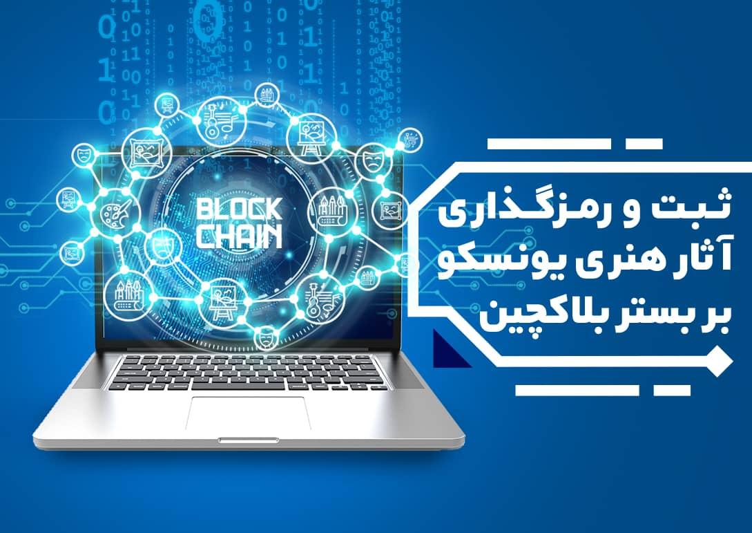 blockchain copyright unesco