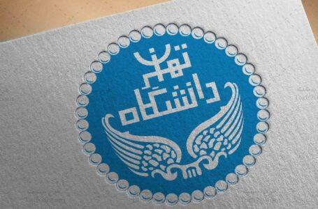 """حمایت رسمی """"دانشگاه تهران"""" از نخستین کنفرانس بین المللی بلاکچین"""