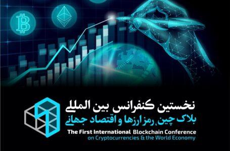 نخستین کنفرانس بین المللی بلاکچین، رمز ارزها و اقتصاد جهانی برگزار می شود