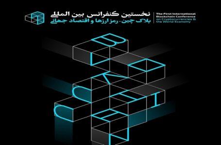 سرحدی: حمایت تمام قد دستگاه های علمی و اجرایی کشور از نخستین کنفرانس بین المللی بلاکچین