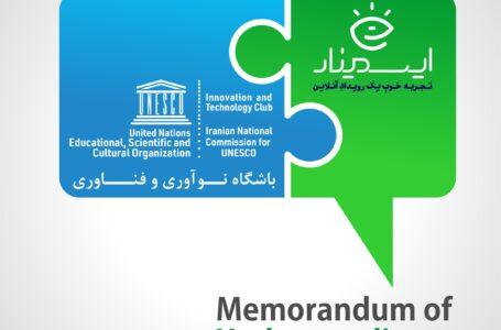 آغاز همکاری میان باشگاه نوآوری و فناوری یونسکو و ایسمینار
