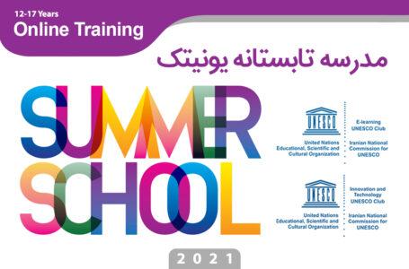 مدرسه تابستانه ۱۴۰۰ برای نوجوانان ۱۲ تا ۱۷ سال توسط باشگاه نوآوری و فناوری یونسکو برگزار خواهد شد.