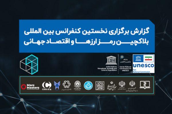 نخستین کنفرانس بینالمللی بلاکچین، رمز ارزها و اقتصاد جهانی برگزار شد